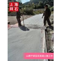 上海拜石【艺术压花地坪】彩色混凝土压印路面价格