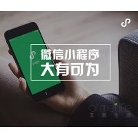 广州微信小程序如何推广微信小程序开发费用多少