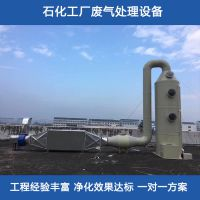 石化废气处理 石油化工厂voc废气处理设备 山东石化恶臭气体治理