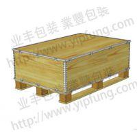 【YIPFUNG】钢边箱厂家直供出口免熏蒸包装箱 可拆卸钢带箱