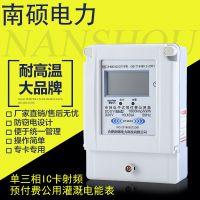 单三相IC卡刷卡射频预付费一表一卡电能表一表多卡公用灌溉表