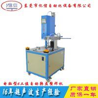 厂家直销 多功位转盘自动超声波塑料焊接机 超声波转盘自动焊接机