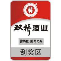 专供荆州酒类防伪防假冒标签/湖北性价比高的防伪印刷厂