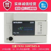 三菱PLC FX3U-16MT/ES-A型CPU 8入/8出(晶体管漏型),含17%增值税