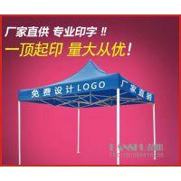 文山广告帐篷免费印字厂家直销质量保证