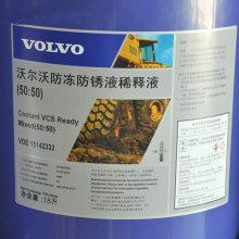 供应沃尔沃高性能沃防冻防锈液-36℃,沃尔沃VOLVO防冻液-36℃