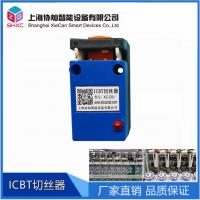 厂家直销:供应ICBT切丝器