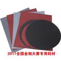 武汉先导:金相砂纸火热抢购中