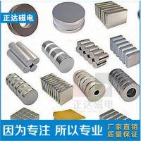 【正达磁电】钕铁硼超强磁力箱包磁铁 圆形异形永磁磁钢 吸铁石