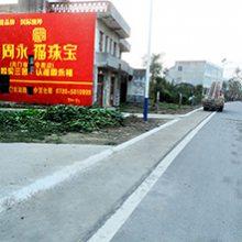 十堰墙体广告公司,荆门广告公司,鄂州喷绘图片
