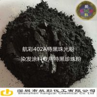 航彩珠光粉HC402A黑色真瓷胶特黑 美缝剂黑粉 印花涂料