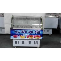 上海冰淇淋展示柜厂家、冰淇淋展示柜哪里有卖