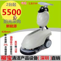 柳宝LB-350B便携强吸力洗地机 餐厅办公室洗地机