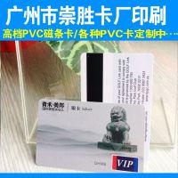 pvc会员卡定制 vip会员卡制作 会员卡定做 高档磁条贵宾卡定制