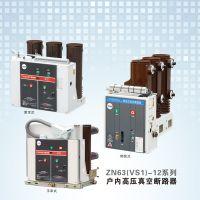 VS1(ZN63-12)固定式户内高压真空断路器