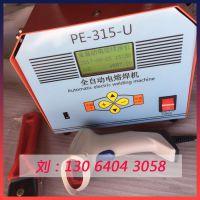 PE电熔焊机 pe管件焊接机 PE管电热熔焊机 山东秀华
