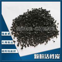 8-30目松承颗粒活性炭常年生产供应 97强度椰壳颗粒活性炭现货