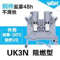 UK3N接线端子 导轨式组合端子排