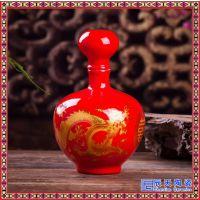 收藏纪念陶瓷空酒瓶高档瓷器密封带盖酒瓶酒柜摆件批发