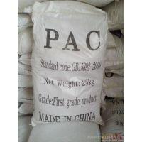 厂家直销聚合氯化铝 PAC 污水絮凝剂 净水剂 现货供应