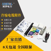 湘罗电力JLS-35/1.4高压电缆附件35KV单芯冷缩中间连接头1*500-630mm2