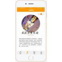 武汉APP/H5/微信小程序 企业APP定制开发(软件可定制)