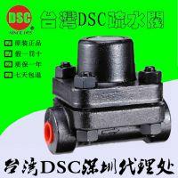 原装台湾DSC热动力疏水阀 D90锻钢螺纹蒸汽疏水阀批发