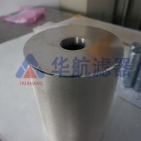 华航厂家定制生产五层烧结网滤筒