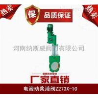 郑州Z273X电液动浆液阀厂家,纳斯威电动浆液阀价格