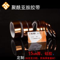 东莞明大/MD 厂家直供定做15um单面耐高温聚酰亚胺胶带