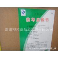 食品级维生素C钙 抗坏血酸钙生产厂家 QS食品认证放心