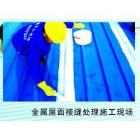 承接金属屋面防水维修、渗漏维修工程