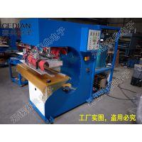赛典专业生产高周波PVC夹网布用塑料焊接机、高周波塑胶熔接机