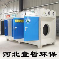 光氧废气净化器 使用注意问题 使用说明