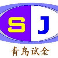 青岛试金试验设备有限公司