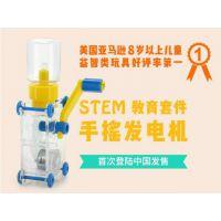 预售Stem手摇发电机亚马逊爆款益智玩具教育玩具DIY发电机