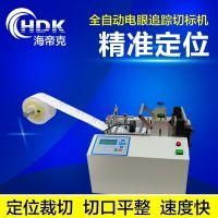 商标裁切机洗水唛切断机加装进口电子眼定位裁切机自动切标机包邮