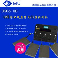 MU DK06-UB msata固态硬盘拷贝机mu闪存复制机USB端口1拖5U盘复制机有校验格式化