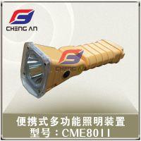 CME8011成安便携式多功能照明装置佩戴式防爆照明灯折叠式防爆强光电筒