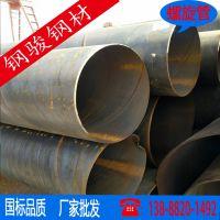 昆明钢材批发 螺旋管材质q235规格2020*14