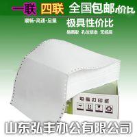 淘宝发货单一联  四联 三等分 针式电脑打印纸 复印纸 A4纸包邮