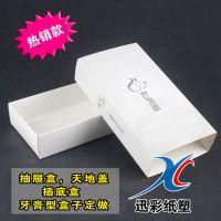 厂家定做纸盒 白卡纸抽屉盒加LOGO包装盒印刷各种大小天地盖盒子