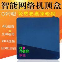 M101新魔百盒网络电视 安卓机顶盒 家用高清电视盒子无线WIFI连接