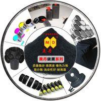 广州碳黑颜料厂家 MD1909碳黑 工业黑色色粉 美丹颜料碳黑厂家
