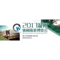 2017温州休闲旅游博览会