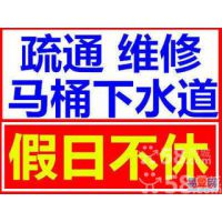 南京建邺区疏通管道及马桶疏通卫生间地漏堵塞疏通