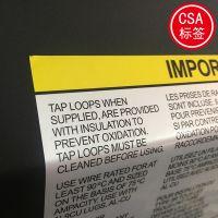 cul标签 天粤印刷 电源线CSA标签 天线设备防晒贴纸