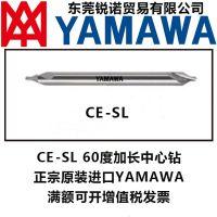 特价代理进口日本YAMAWA开孔CE-SL加长60度高螺旋长柄中心钻冲击钻钻头