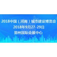 2018中国(河南)城市建设博览会