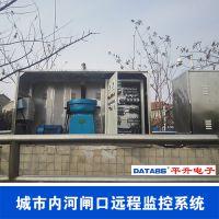 城市内河闸口远程监控系统在荆州市排水总公司的应用